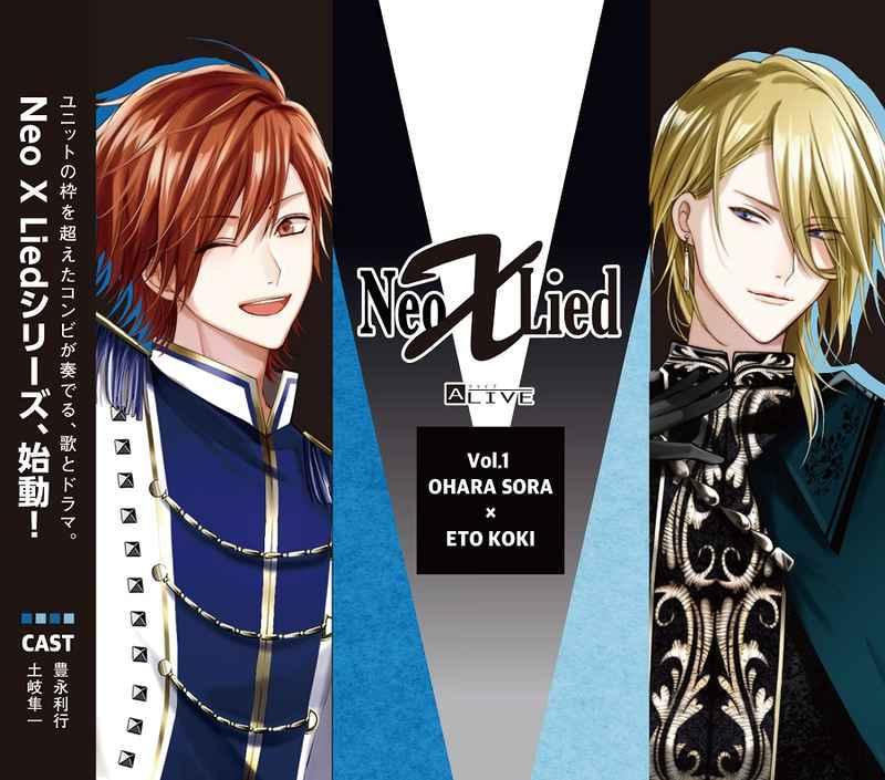 (CD)ALIVE「Neo X Lied」vol.1 空&昂輝