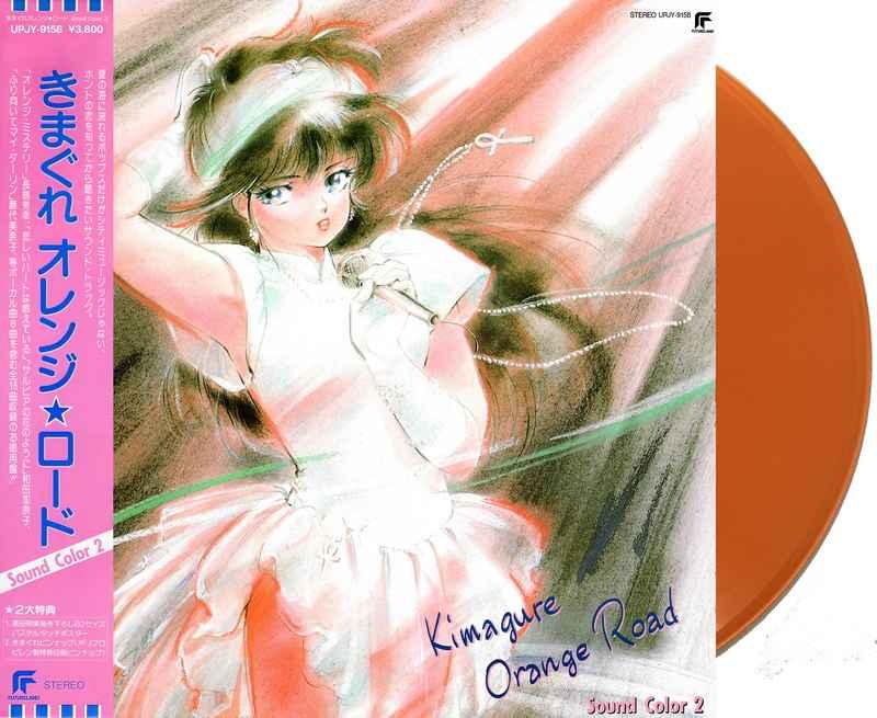 (OTH)きまぐれオレンジ☆ロード Sound Color 2