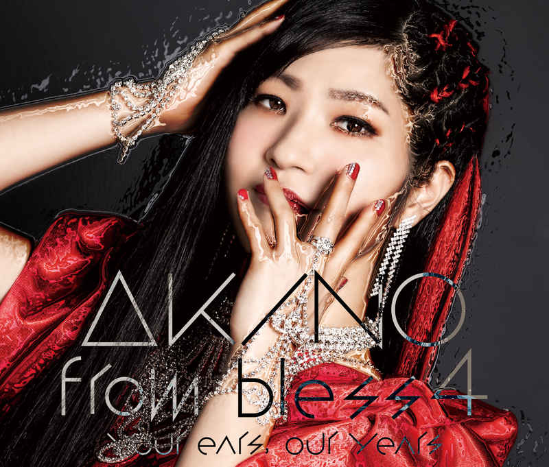 (CD)your ears, our years(通常盤)/AKINO from bless4