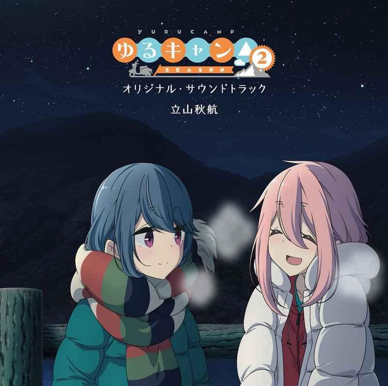 (CD)「ゆるキャン△ SEASON2」オリジナル・サウンドトラック
