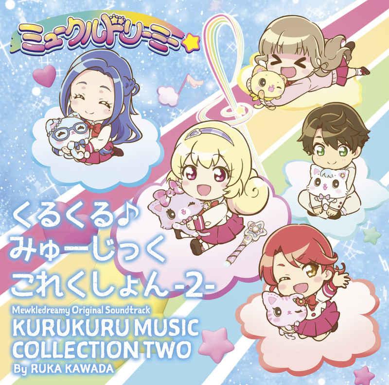(CD)ミュークルドリーミーオリジナルサウンドトラック くるくる♪みゅーじっくこれくしょん -2-(CD+DVD盤)