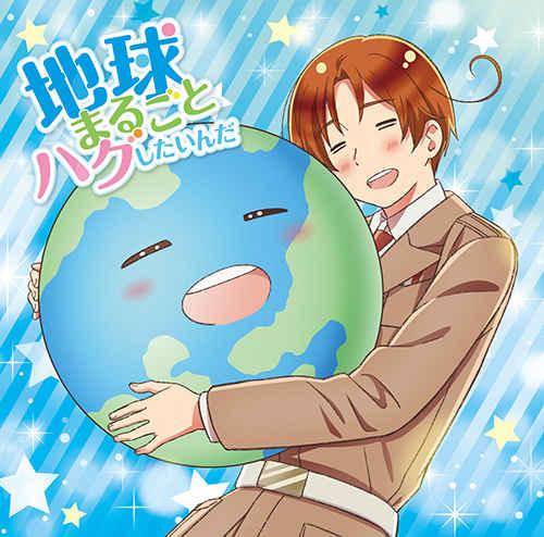 (CD)「ヘタリア World★Stars」主題歌 地球まるごとハグしたいんだ 豪華盤A