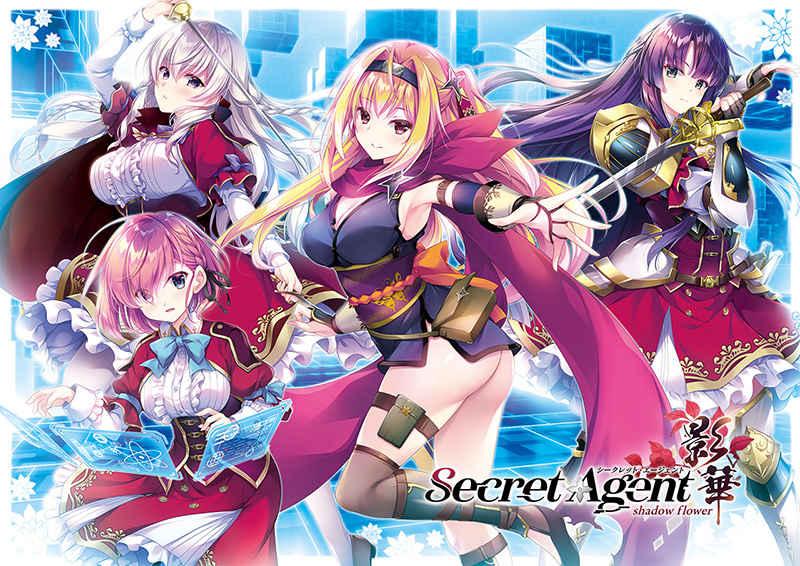 (PC)Secret Agent影華~shadow flower~ + 本編 同梱版
