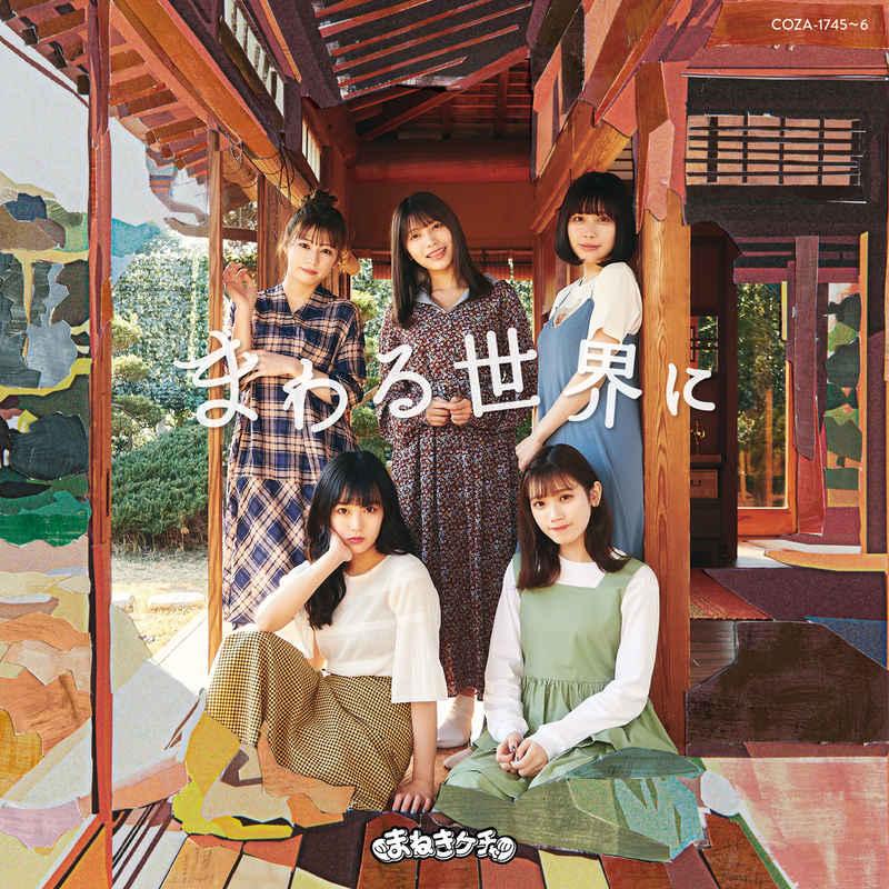 (CD)まわる世界に(Type-A)/まねきケチャ