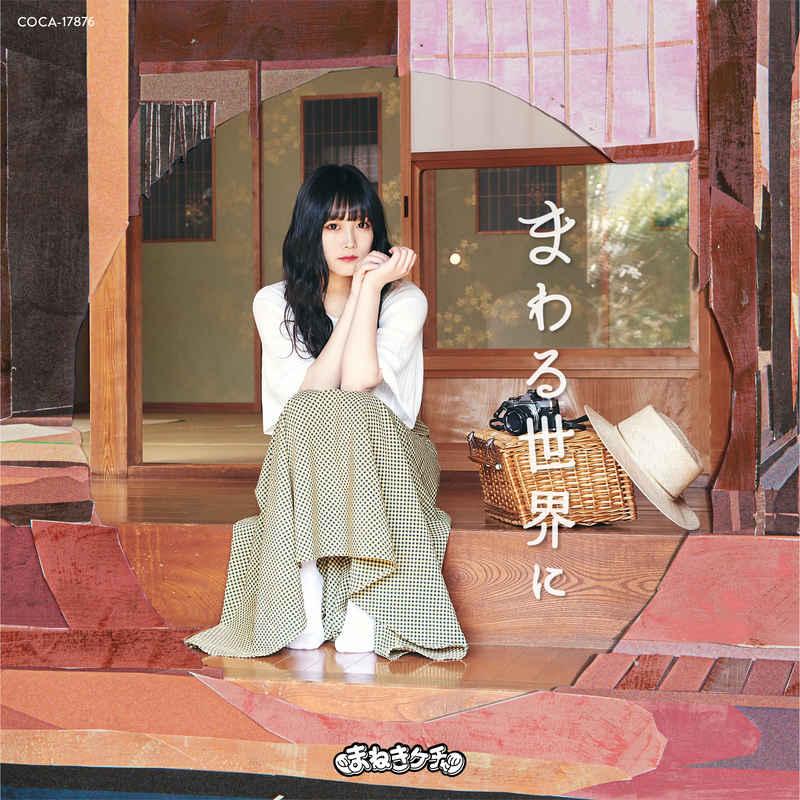 (CD)まわる世界に(Type-B)/まねきケチャ