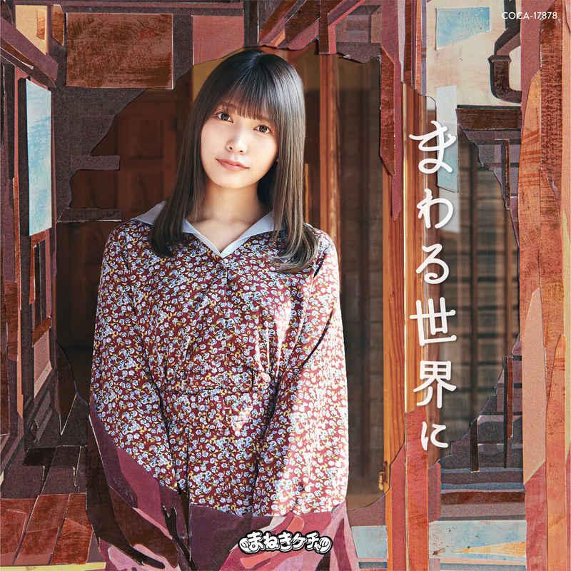 (CD)まわる世界に(Type-D)/まねきケチャ