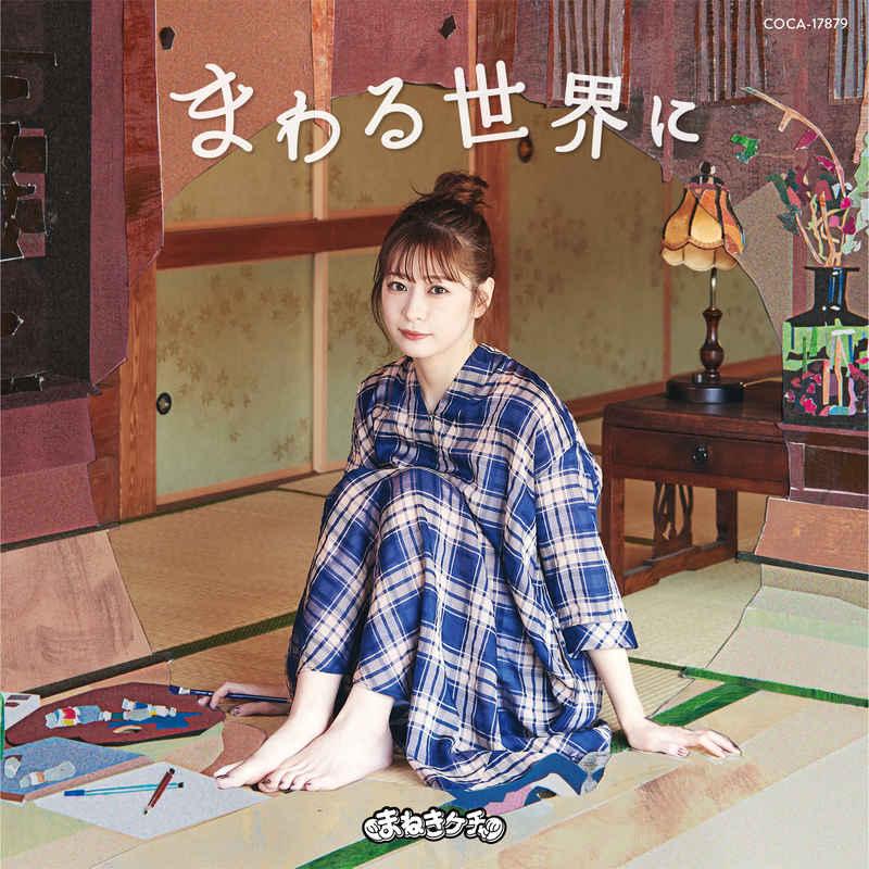 (CD)まわる世界に(Type-E)/まねきケチャ