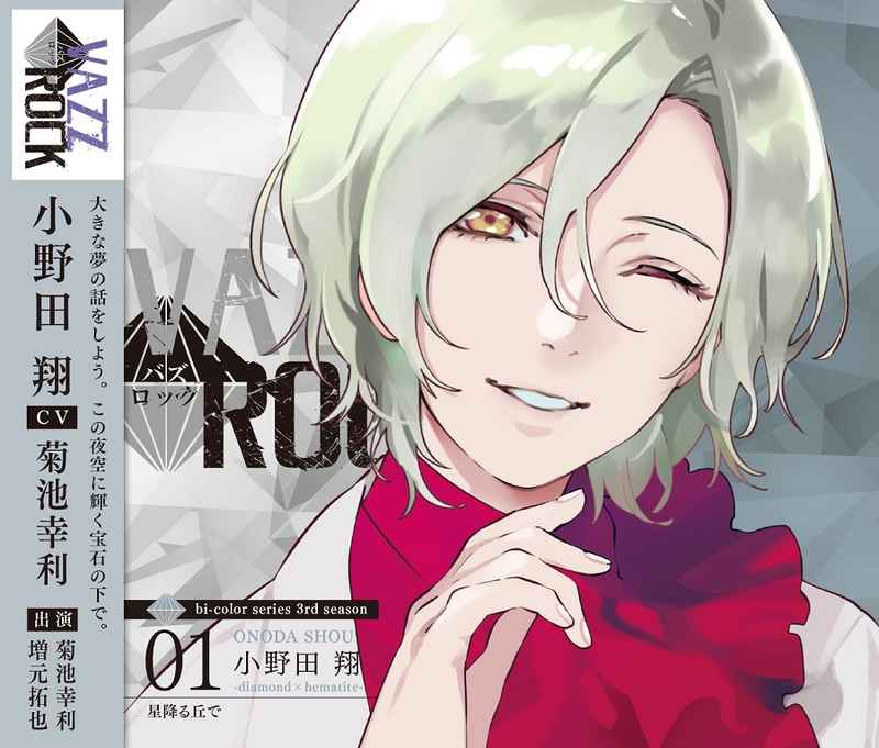 (CD)「VAZZROCK」bi-colorシリーズ3rdシーズン(1)「小野田翔-diamond×hematite- 星降る丘で」