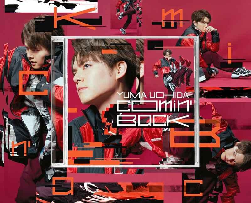 (CD)「灼熱カバディ」エンディングテーマ Comin' Back(完全生産限定盤)/内田雄馬