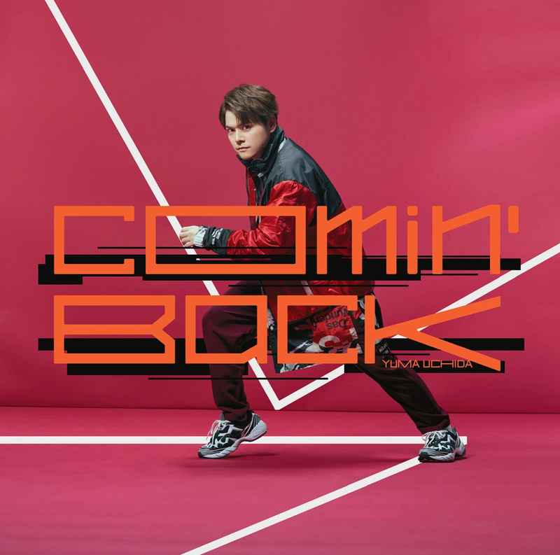 (CD)「灼熱カバディ」エンディングテーマ Comin' Back(通常盤)/内田雄馬