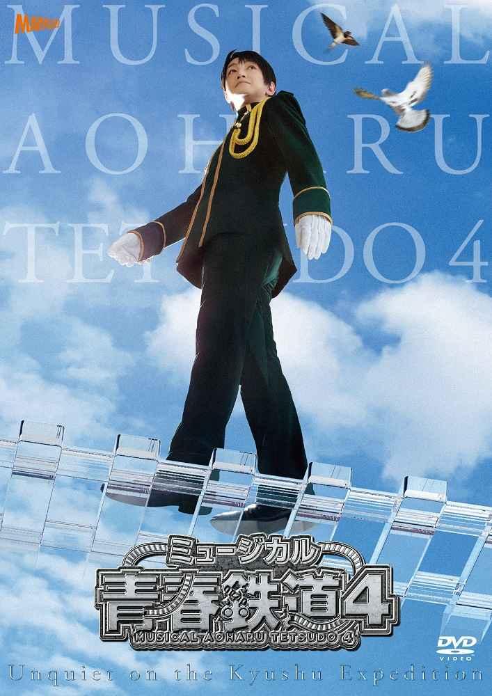 (DVD)ミュージカル「青春-AOHARU-鉄道」4~九州遠征異常あり~ (初回数量限定版)