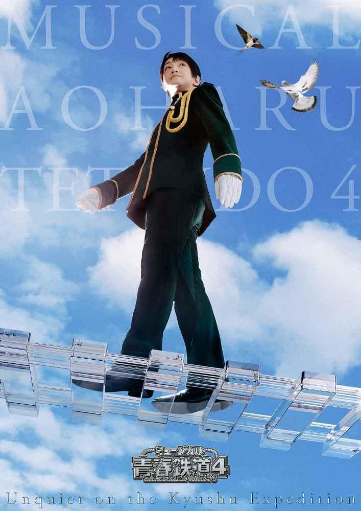 (DVD)ミュージカル「青春-AOHARU-鉄道」4~九州遠征異常あり~ (通常版)