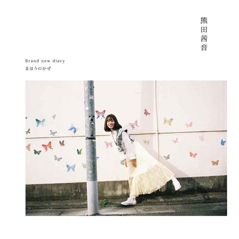 (CD)「転生したらスライムだった件 転スラ日記」オープニングテーマ/「スーパーカブ」オープニングテーマ Brand new diary/まほうのかぜ(アーティスト盤)/熊田茜音