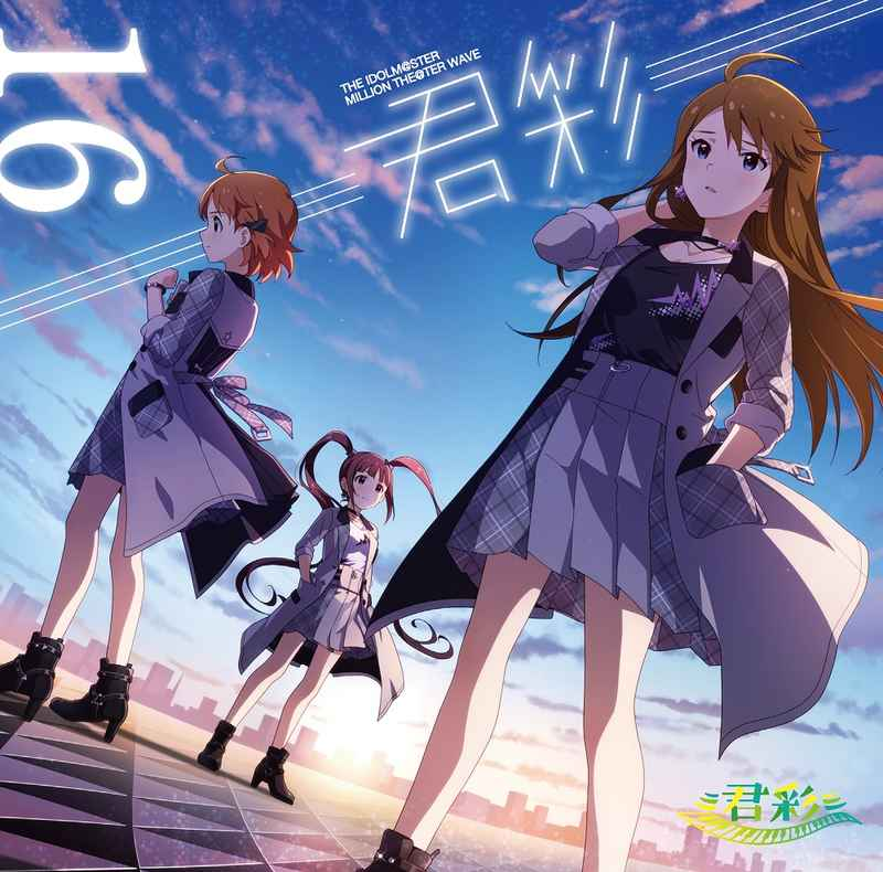 (CD)「アイドルマスター ミリオンライブ! シアターデイズ」THE IDOLM@STER MILLION THE@TER WAVE 16 ≡君彩≡