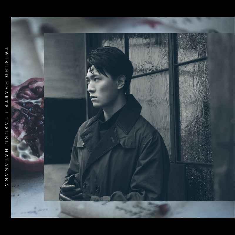 (CD)「憂国のモリアーティ」2クール オープニングテーマ「TWISTED HEARTS」(初回限定盤)/畠中祐