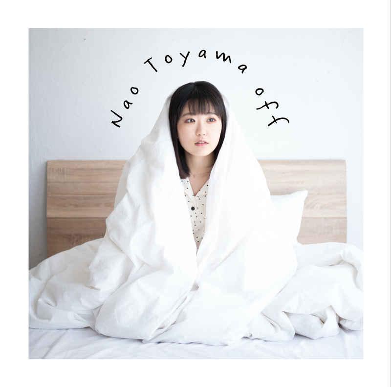 (CD)off(初回限定おふとん盤)/東山奈央
