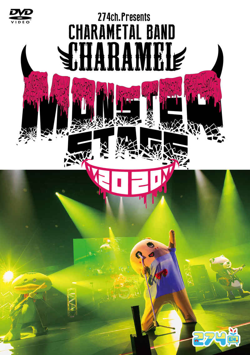 (DVD)274ch.Presents CHARAMETAL BAND CHARAMEL Monster Stage2020/ふなっしー