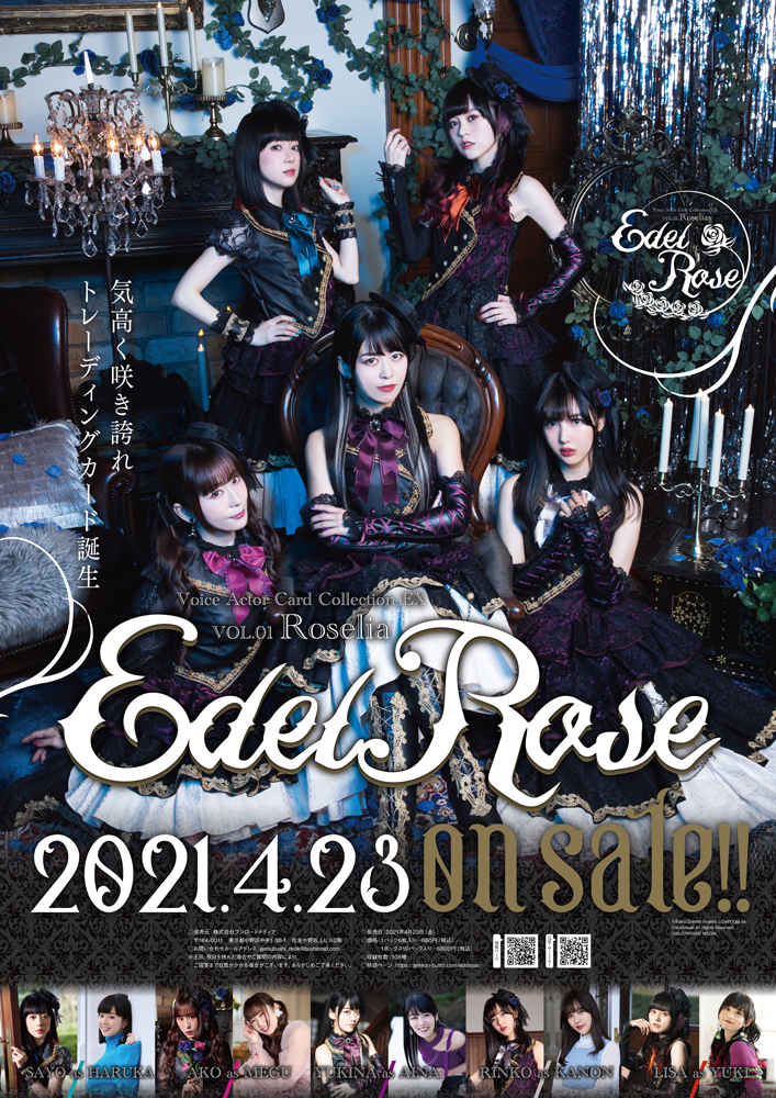 (OTH)Voice Actor Card Collection EX VOL.01 Roselia『Edel Rose』(Pack)