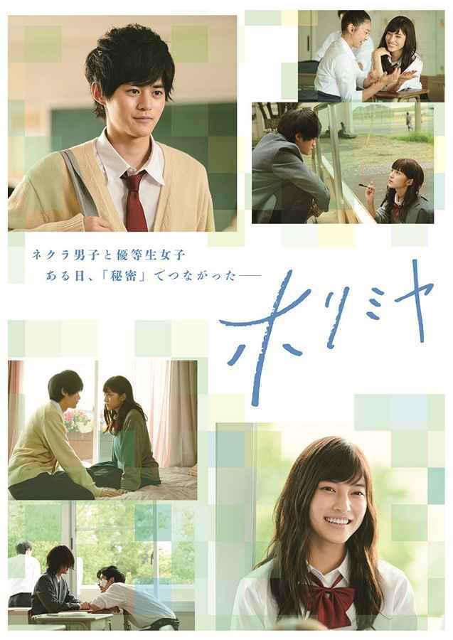 (BD)実写「ホリミヤ」 Blu-ray BOX