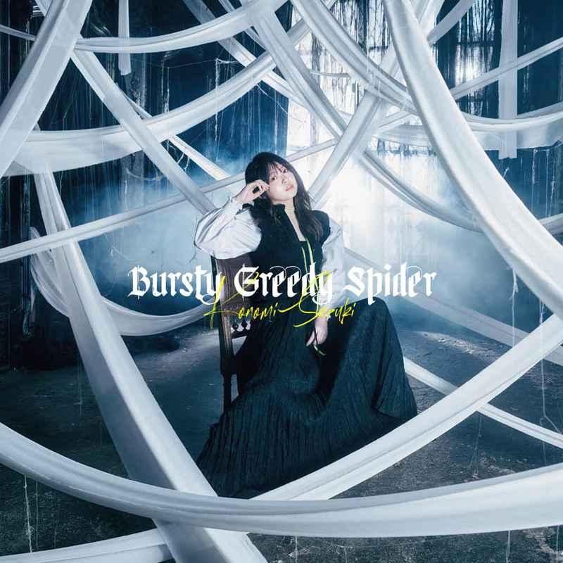 (CD)「蜘蛛ですが、なにか?」後期オープニングテーマ Bursty Greedy Spider/鈴木このみ
