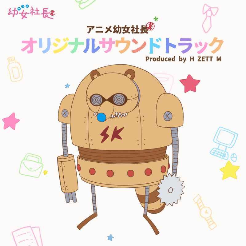 (CD)「幼女社長」オリジナルサウンドトラック