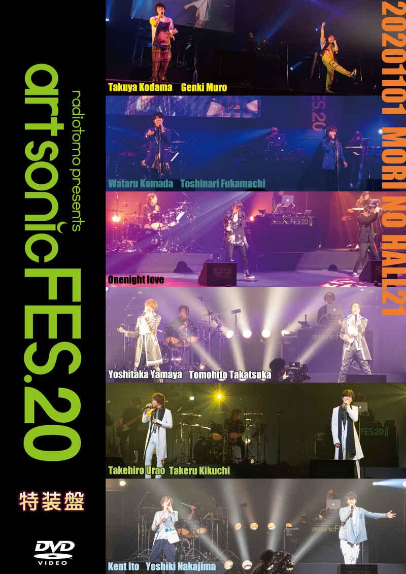 (DVD)radiotomo presents art sonic FES.20 DVD 特装盤