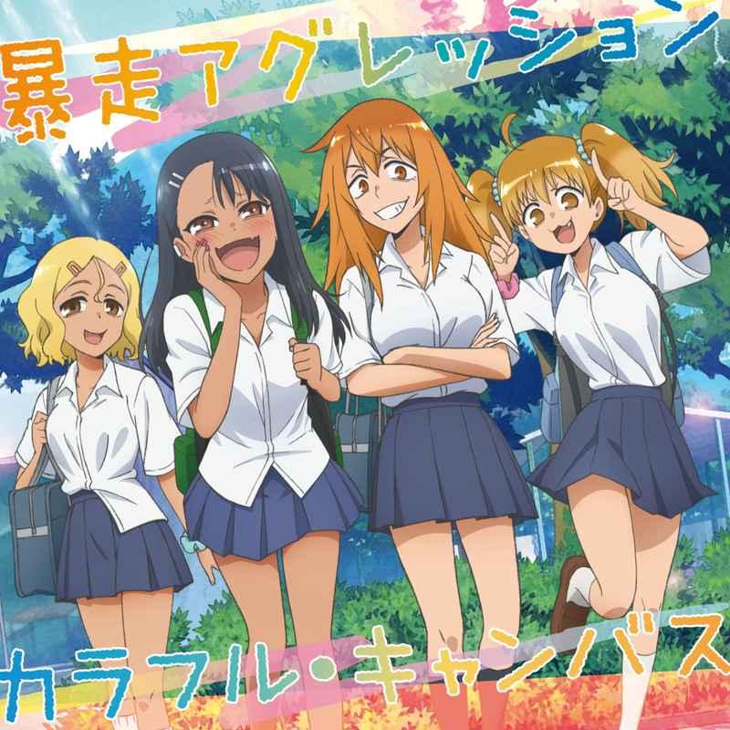 (CD)「イジらないで、長瀞さん」エンディングテーマ 暴走アグレッション/カラフル・キャンバス