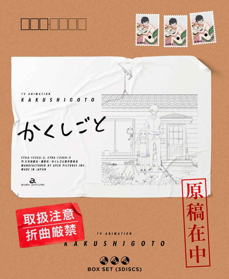 (DVD)かくしごと DVD BOX