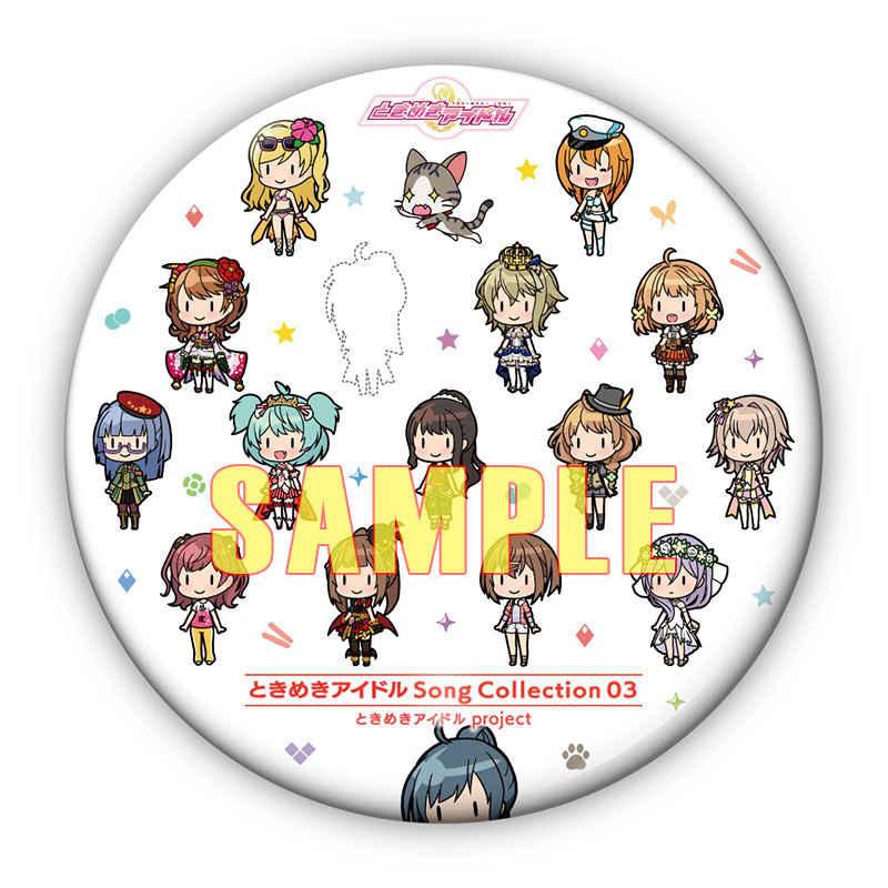 (CD)【特典】缶バッジ((CD)ときめきアイドル Song Collection 03/ときめきアイドル project)