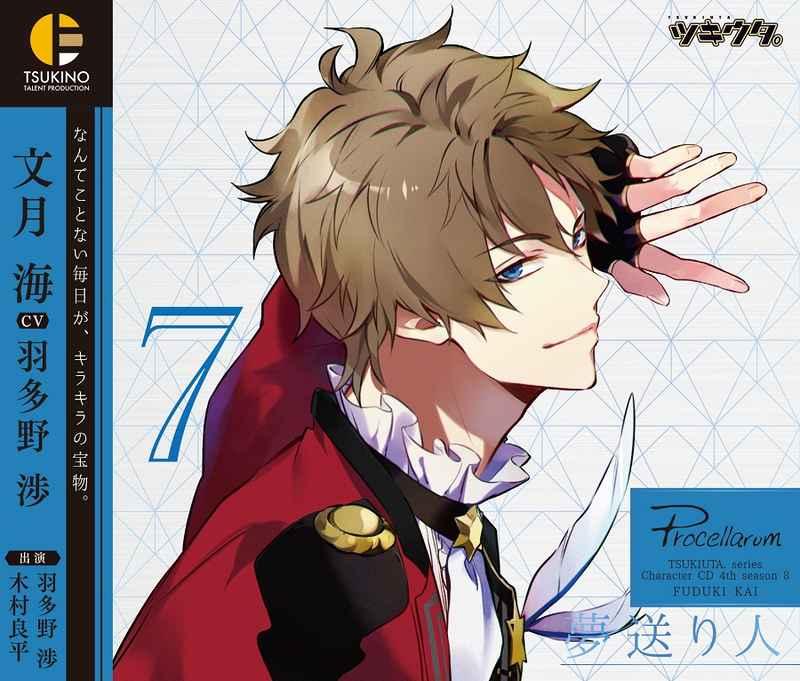 (CD)ツキウタ。キャラクターCD・4thシーズン8 文月海「夢送り人」