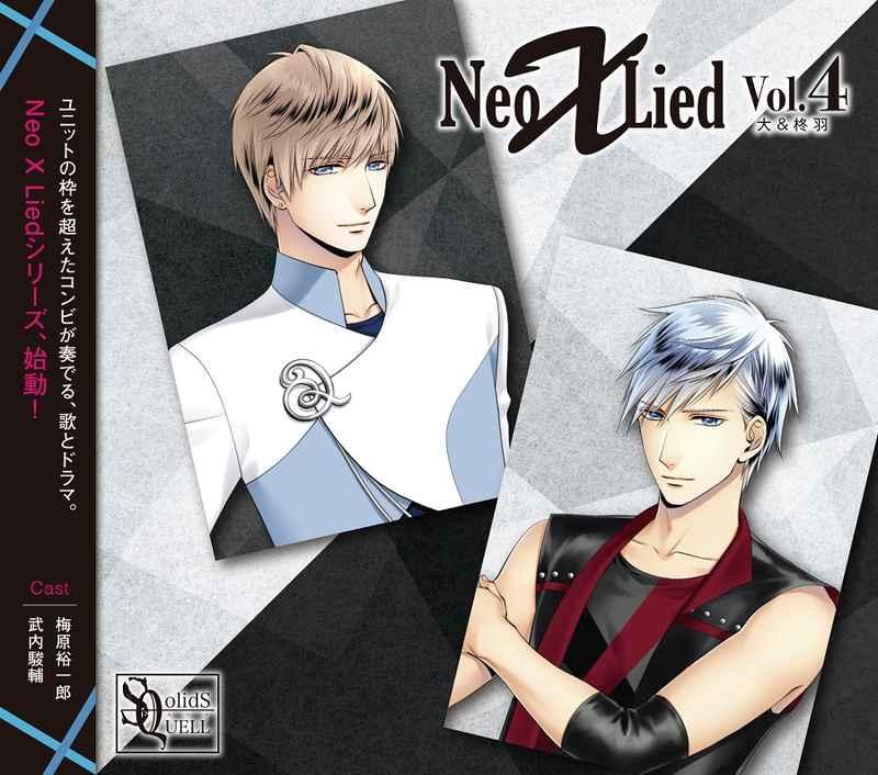 (CD)SQ 「Neo X Lied」vol.4 大&柊羽