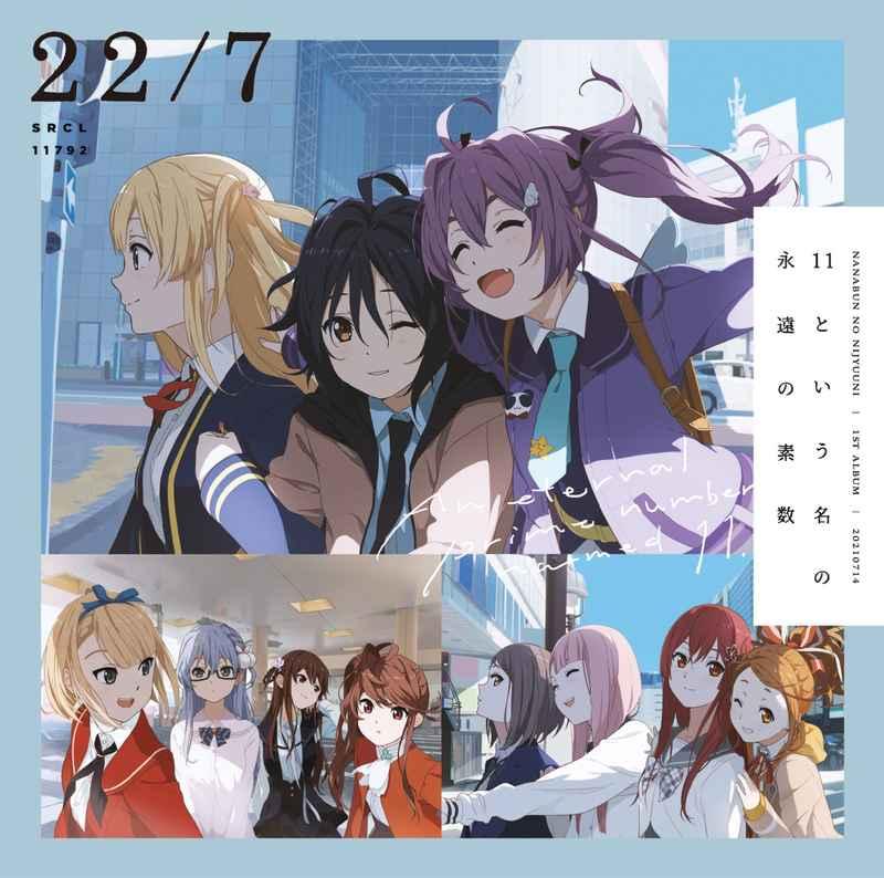 (CD)11という名の永遠の素数(通常盤)/22/7
