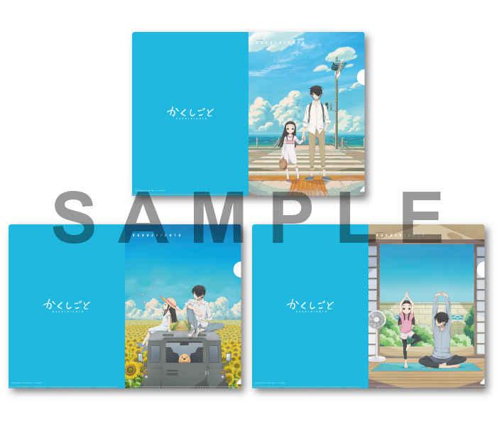 (BD)(DVD)【特典】A4クリアファイル3種セット(BD)(DVD)かくしごと BOX