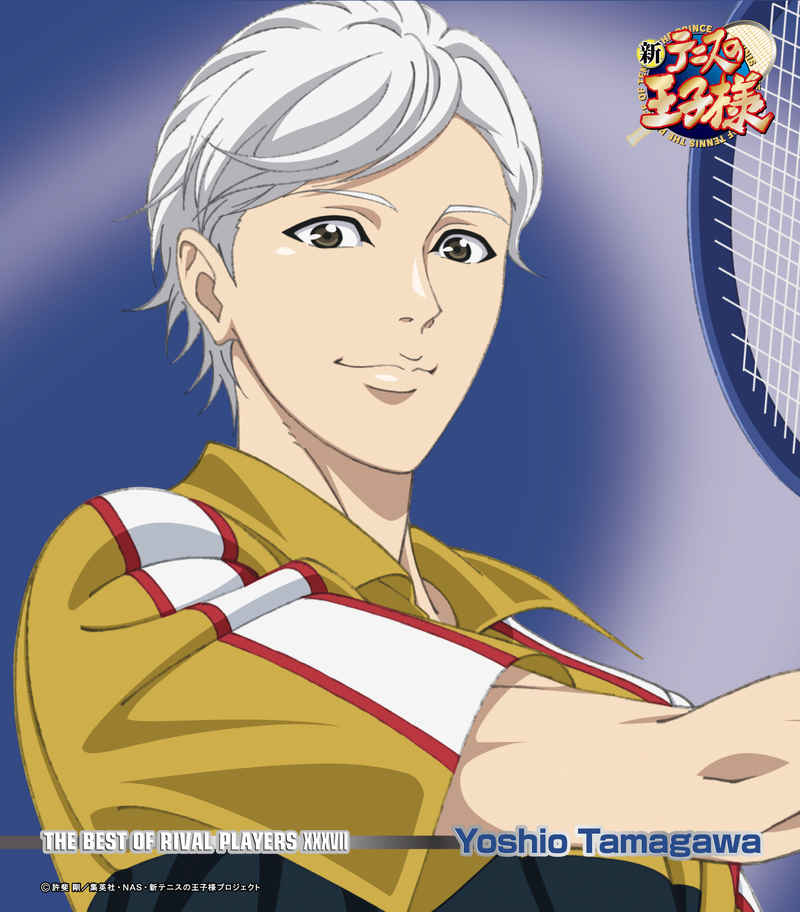 (CD)「新テニスの王子様」THE BEST OF RIVAL PLAYERS XXXVII Yoshio Tamagawa