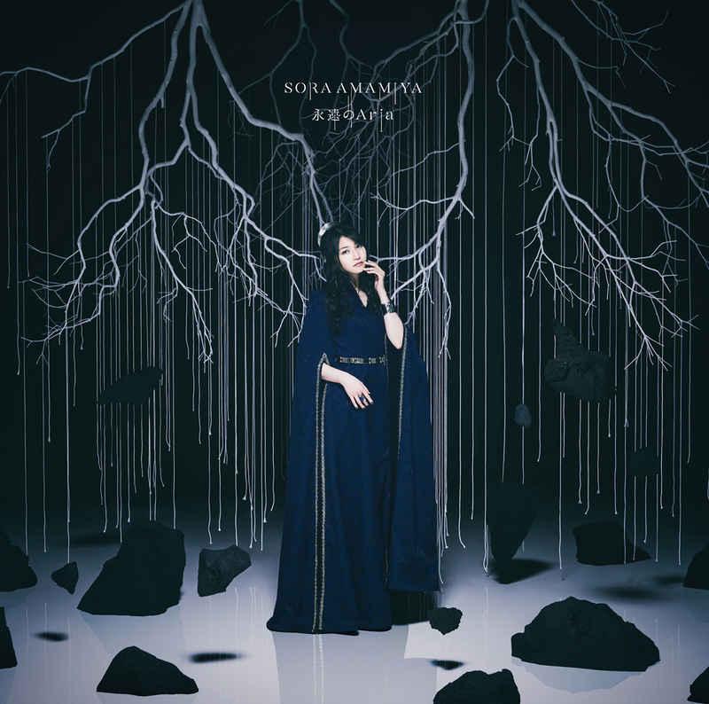 (CD)「七つの大罪 憤怒の審判」オープニングテーマ 永遠のAria(初回生産限定盤)/雨宮 天