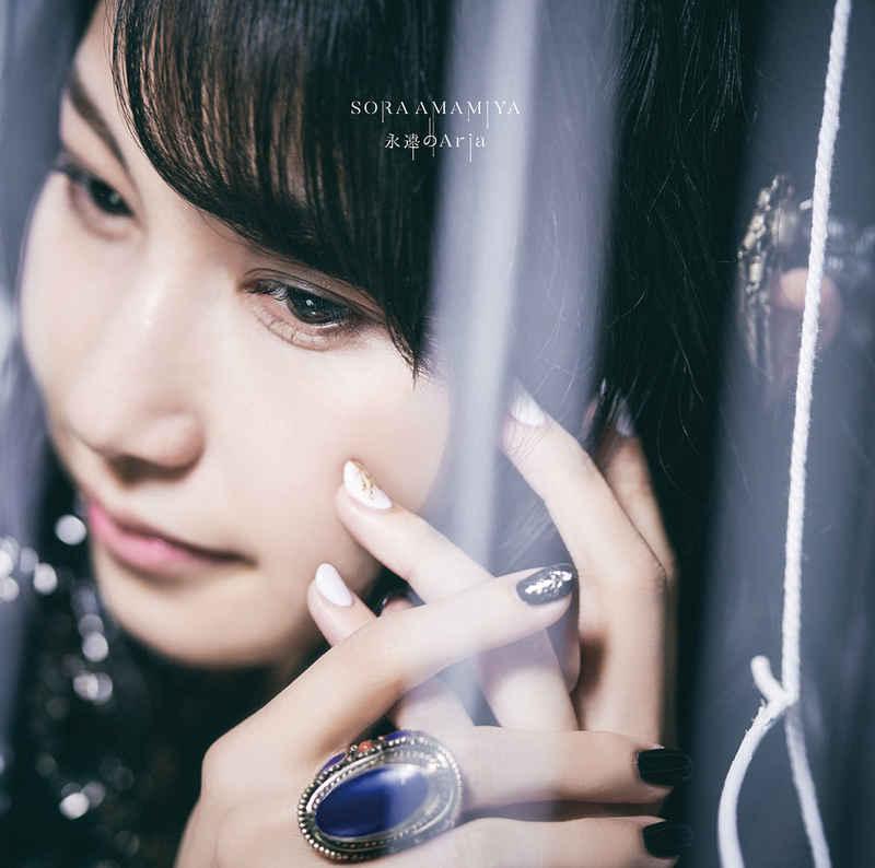 (CD)「七つの大罪 憤怒の審判」オープニングテーマ 永遠のAria(通常盤)/雨宮 天