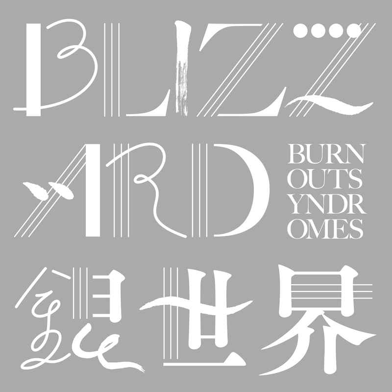 (CD)「ましろのおと」オープニングテーマ BLIZZARD/銀世界(初回生産限定盤)/BURNOUT SYNDROMES