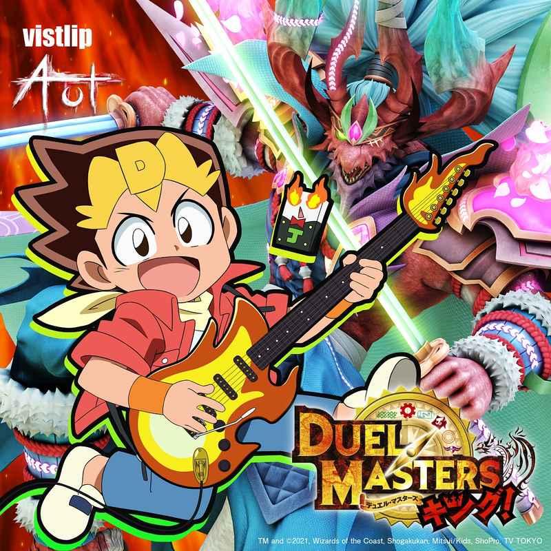 (CD)「デュエルマスターズ キング」エンディングテーマ Act(アニメ盤)/vistlip