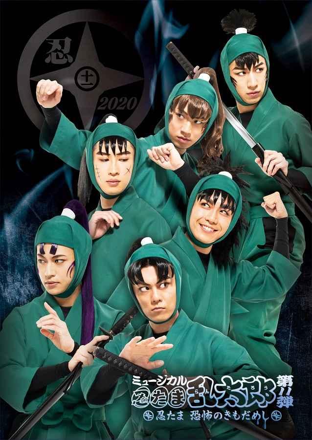 (CD)ミュージカル「忍たま乱太郎」第11弾 忍たま 恐怖のきもだめし オリジナル楽曲集の段