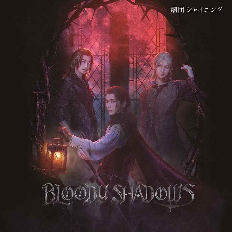 (CD)舞台「劇団シャイニング from うたの☆プリンスさまっ♪『BLOODY SHADOWS』」オリジナルサウンドトラック&レビューソングコレクション