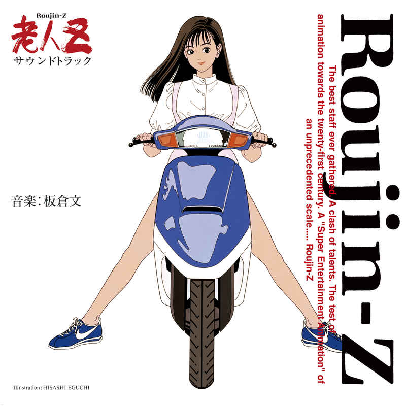 (OTH)老人Z サウンドトラック 30th Anniversary Vinyl(完全生産限定盤)