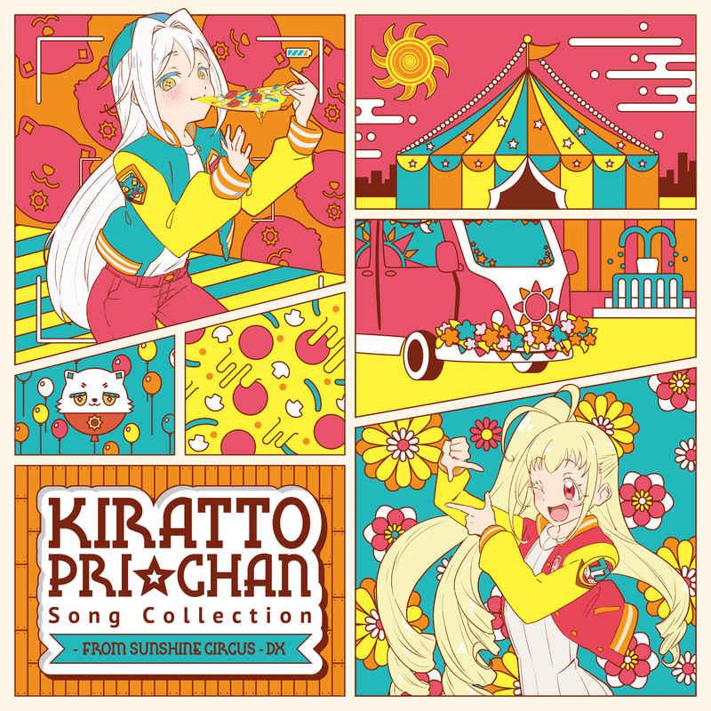 (CD)キラッとプリ☆チャン♪ソングコレクション ~ from SUNSHINE CIRCUS ~ DX