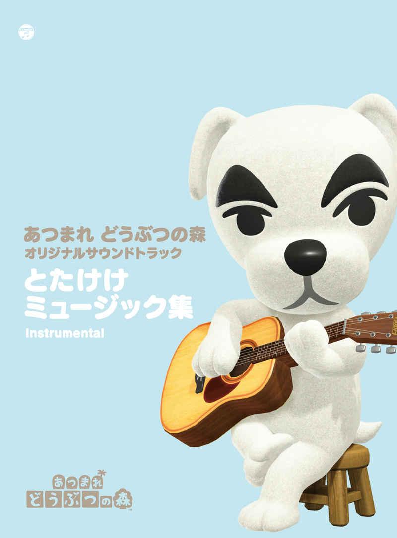 (CD)「あつまれ どうぶつの森」オリジナルサウンドトラック とたけけミュージック集 Instrumental