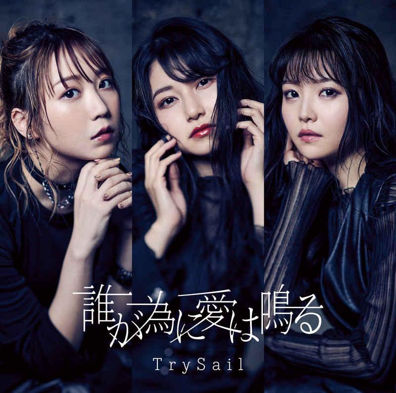 (CD)「SDガンダムワールド ヒーローズ」オープニングテーマ 誰が為に愛は鳴る(通常盤)/TrySail