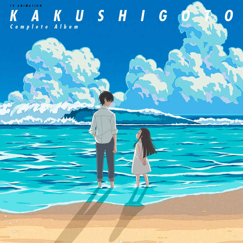 (CD)かくしごと コンプリートアルバム
