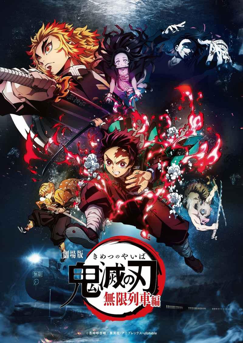 (DVD)劇場版「鬼滅の刃」無限列車編(通常版)