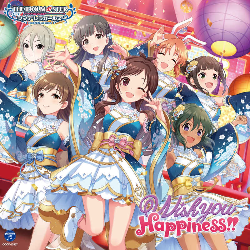 (CD)THE IDOLM@STER CINDERELLA GIRLS STARLIGHT MASTER GOLD RUSH! 07 Wish you Happiness!!