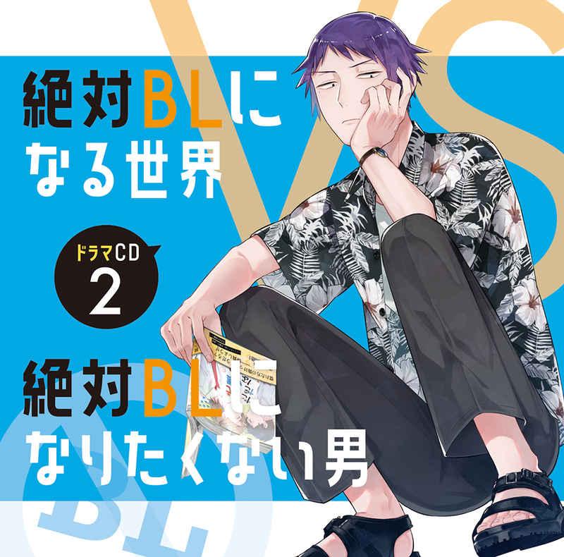(CD)ドラマCD「絶対BLになる世界VS絶対BLになりたくない男」2