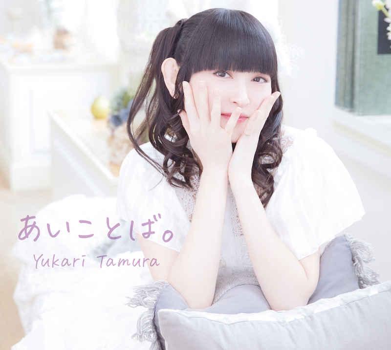 (CD)あいことば。/田村ゆかり