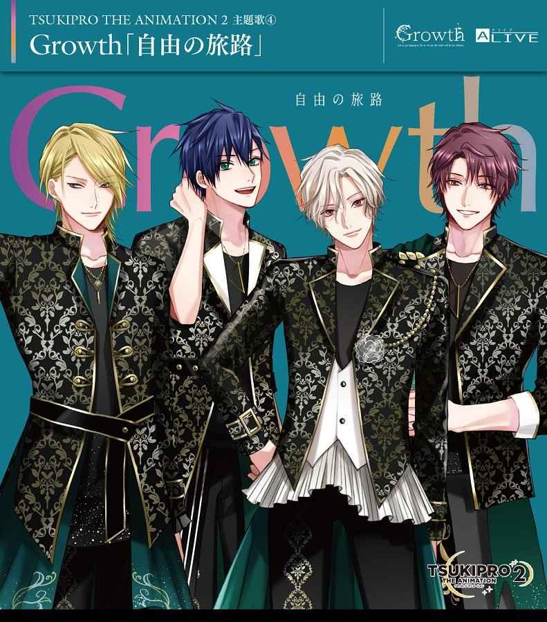 (CD)「TSUKIPRO THE ANIMATION 2」主題歌(4) Growth「自由の旅路」